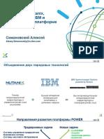 03_Технология_Nutanix,_партнерство.pdf