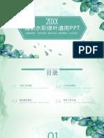 清新水彩绿叶通用PPT模板2.pptx