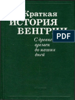 1991 Kratkaja Istorija Vengrii