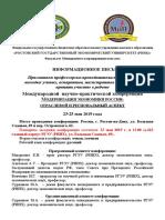 Inform_pismo_Konf_Modernizatsia_23-25_maya_2019.docx