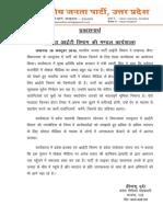 BJP_UP_News_06_______18_Oct_2019
