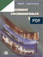 Маркетинг_гостиничных_услуг (1).pdf