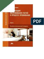 Uchebnik-I.I.-Potapova-Obsluzhivanie-gostey-v-protsesse-prozhivaniya.docx