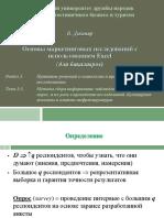 1-3_MR_L(методы_сбора_I)_bc7-1510.pptx