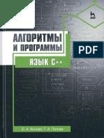 Алгоритмы .pdf