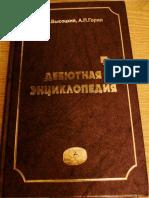 Vysotskiy_Gorin_Debyutnaya_enciklopedia_2.pdf