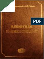 Vysotskiy_Gorin_Debyutnaya_enciklopedia_3.pdf