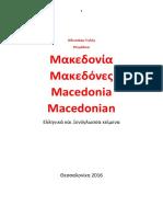 Οδυσσέας Γκιλής. Μακεδονία, Μακεδόνες, Macedonia Macedonian. 2016