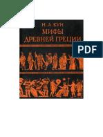 kun_n._legendyi_i_mifyi_drevneyii.a4.pdf