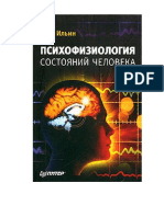 Ильин Психофизиология Состояний Человека