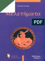 Грамматика греческого