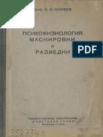 1kekcheev k Kh Psikhofiziologiya Maskirovki i Razvedki