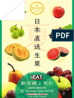 Fruit Price20190816