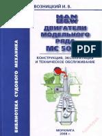 MAN B&W двигатели модельного ряда MC 50-98.pdf