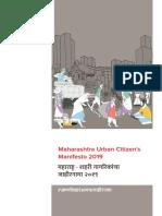 Maharashtra Urban Citizen's Manifesto 2019