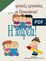 hparea-160227111015