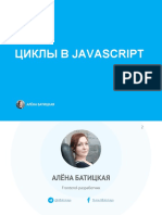 PB 2 2 Циклы в JavaScript
