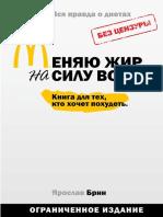 Ярослав Брин Меняю жир на силу воли.pdf