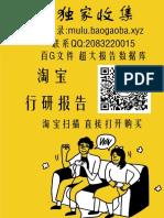 2015年H2中国汽车后市场自营型养护电商行业白皮书_1