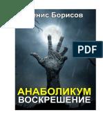 Borisov_D_-_Anabolikum_2017_Voskreshenie_-_2016.pdf