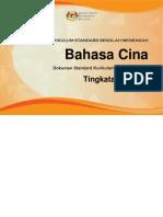 DSKP KSSM BAHASA CINA T4 DAN T5.pdf