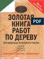 Золотая Книга Работ По Дереву Для Владельца Загородного Участка - 2015