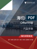DBC 海归名企Offer计划-产品手册.pdf