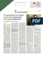 komeno naftemporikh.pdf