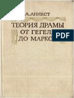 Аникст А. - Теория драмы от Гегеля до Маркса (История учений о драме) - 1983.pdf