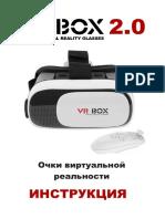 Vr Box Инструкция На Русском