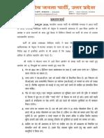 BJP_UP_News_02_______21_OCT_2019