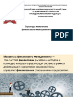 структура механизма ФМ