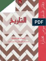 التاريخ - محمد الهلالي وعزيز لزرق