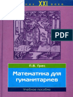 198_1- Математика Для Гуманитариев_Грес П.В_2007 -160с