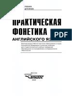 sokolova_m_a_prakticheskaya_fonetika_angliyskogo_yazyka.pdf