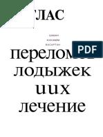 Шабанов А.Н. - Атлас переломов лодыжек и их лечение.pdf