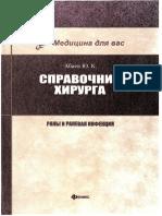 Абаев Раны и раневая инфекция справочник .pdf