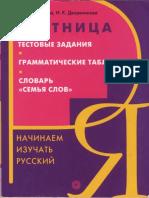LESTNITsA__testovye_zadania
