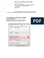 Установка Autodata 3.45_Windows XP x32.pdf