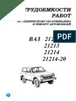 - Автомобили ВАЗ-2121, 21213, 21214, 21214-20. Трудоемкости Работ (Услуг) По Техническому Обслуживанию и Ремонту