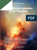 Тотьмянина Ю.В.  Архитектура времени в 3D Tzolahao