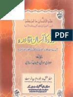 Urdu Ka Aasaan Qaida(2)
