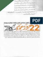 Aqeeda Khatm e Nubuwwat AND ISLAM-Pakistan-KE-DUSHMAN_210732