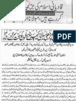 Aqeeda Khatm e Nubuwwat AND ISLAM-Pakistan-KE-DUSHMAN_215032