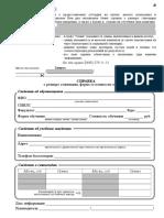 SPRAVKA_o_razmere_stipendii.doc