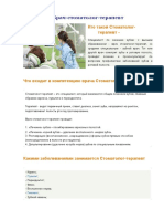 stom_terap (1).doc