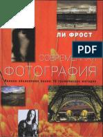 Ли Фрост - Современная фотография - 2003.pdf