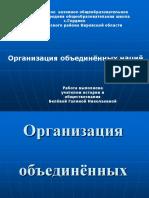 organizaciya_obedinyonnyh_naciy