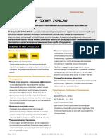 Spirax S6 GXME 75W-80 (TDS-rus)-New