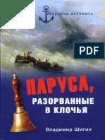 Шигин В. - Паруса Разорванные в Клочья (Морская Летопись) - 2008